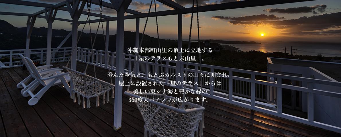 沖縄本部町山里の頂上に立地する「星のテラスもとぶ山里」。澄んだ空気と、もとぶカルストの山々に囲まれ、屋上に設置された「星のテラス」からは美しい東シナ海と豊かな緑の360度大パノラマが広がります。